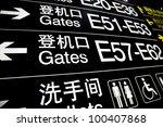 close up of beijing airport... | Shutterstock . vector #100407868