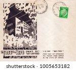 israel  circa 1949  a vintage... | Shutterstock . vector #1005653182