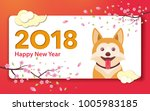 happy chinese new year 2018.... | Shutterstock .eps vector #1005983185