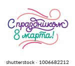 8 march international women's... | Shutterstock .eps vector #1006682212