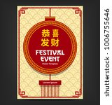 vector chinese new year... | Shutterstock .eps vector #1006755646