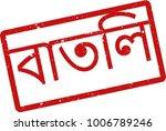 vector illustration of red... | Shutterstock .eps vector #1006789246
