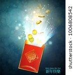 chinese red envelope | Shutterstock .eps vector #1006808542