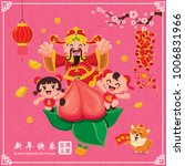 vintage chinese new year poster ... | Shutterstock .eps vector #1006831966