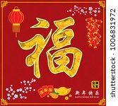 vintage chinese new year poster ... | Shutterstock .eps vector #1006831972