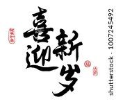 chinese new year calligraphy ...   Shutterstock .eps vector #1007245492