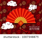 chinese fan on dragons pattern | Shutterstock .eps vector #1007348875