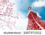 view of tokyo tower and pink... | Shutterstock . vector #1007371522