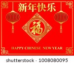 chinese happy new year vector... | Shutterstock .eps vector #1008080095