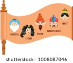 the story of purim with... | Shutterstock .eps vector #1008087046