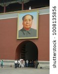 Small photo of Forbiddeb City, Beijing, China, June 23, 2007, Chairman Mao portrait over the Gate of Heavenly Peace