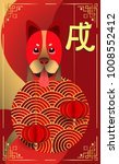 chinese new year 2018 vertical... | Shutterstock .eps vector #1008552412
