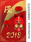 chinese new year 2018 vertical... | Shutterstock .eps vector #1008552472