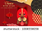 chinese new year 2018 banners... | Shutterstock .eps vector #1008558058