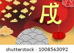 chinese new year 2018 banners... | Shutterstock .eps vector #1008563092