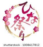 a vector logo for japanese ...   Shutterstock .eps vector #1008617812