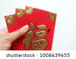 woman hand holding red envelope ...   Shutterstock . vector #1008639655