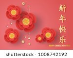 happy chinese new year greeting ... | Shutterstock .eps vector #1008742192