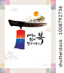 'happy new year  korean text... | Shutterstock .eps vector #1008792736