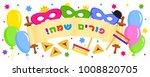 jewish holiday of purim  banner ... | Shutterstock .eps vector #1008820705