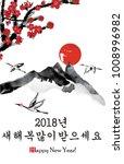 happy new year 2018   korean...   Shutterstock . vector #1008996982