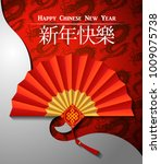 red chinese folding fan on... | Shutterstock .eps vector #1009075738
