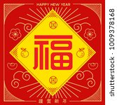 chinese new year design... | Shutterstock .eps vector #1009378168