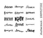 different cyrillic women's... | Shutterstock .eps vector #1009527232