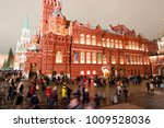 moscow  russia january 07 the...   Shutterstock . vector #1009528036