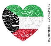 "arabic calligraphy of ""al... | Shutterstock .eps vector #1009634842"