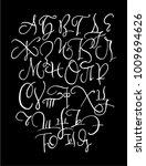 hand drawn ink cyrillic... | Shutterstock .eps vector #1009694626