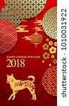 vertical banners set with 2018... | Shutterstock .eps vector #1010031922