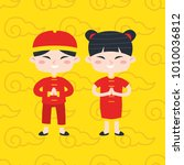 cute chinese kid in cartoon... | Shutterstock .eps vector #1010036812