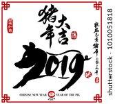 2019 zodiac pig. center... | Shutterstock .eps vector #1010051818