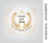 year of zayed al khair   Shutterstock .eps vector #1010138992