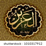islamic calligraphy the name of ... | Shutterstock .eps vector #1010317912