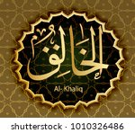 islamic calligraphy the name of ... | Shutterstock .eps vector #1010326486