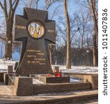 Small photo of KIEV, UKRAINE - JAN 26, 2018: Memorial to heroic feat of Ukrainians executed by the Bolshevik Red Army on January 29, 1918 at Kruty. Kyiv, Ukraine.