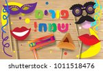 happy purim  translate from... | Shutterstock .eps vector #1011518476