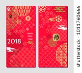 happy chinese new year  year of ... | Shutterstock .eps vector #1011760666