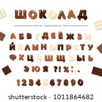 chocolate cyrillic font design. ... | Shutterstock .eps vector #1011864682
