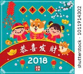 vintage chinese new year poster ... | Shutterstock .eps vector #1011914302