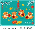vintage chinese new year poster ... | Shutterstock .eps vector #1011914308