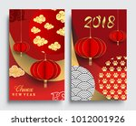 chinese new year 2018 vertical... | Shutterstock .eps vector #1012001926