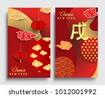chinese new year 2018 vertical... | Shutterstock .eps vector #1012001992