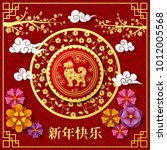 chinese new year 2018 year of... | Shutterstock .eps vector #1012005568
