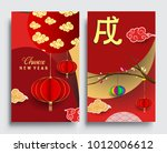 chinese new year 2018 vertical... | Shutterstock .eps vector #1012006612
