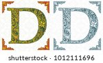 letter d. vector. decorative... | Shutterstock .eps vector #1012111696