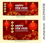 vector chinese new year social... | Shutterstock .eps vector #1012944538