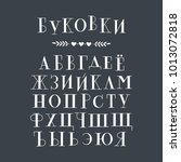 cyrillic hand drawn serif... | Shutterstock .eps vector #1013072818